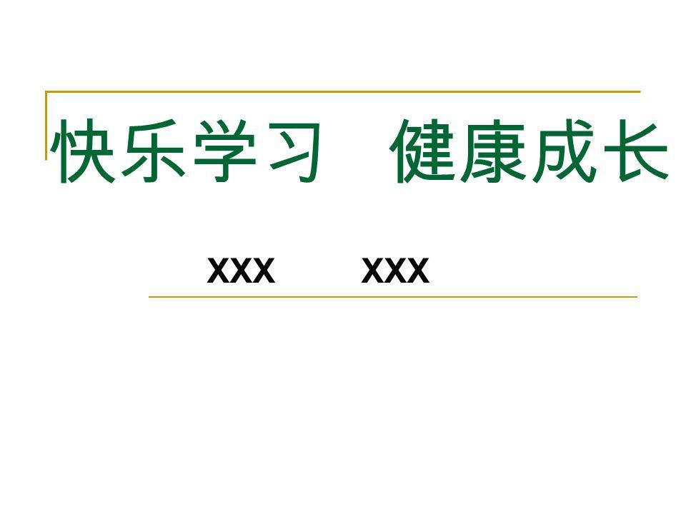 快乐学习 健康成长 XXX
