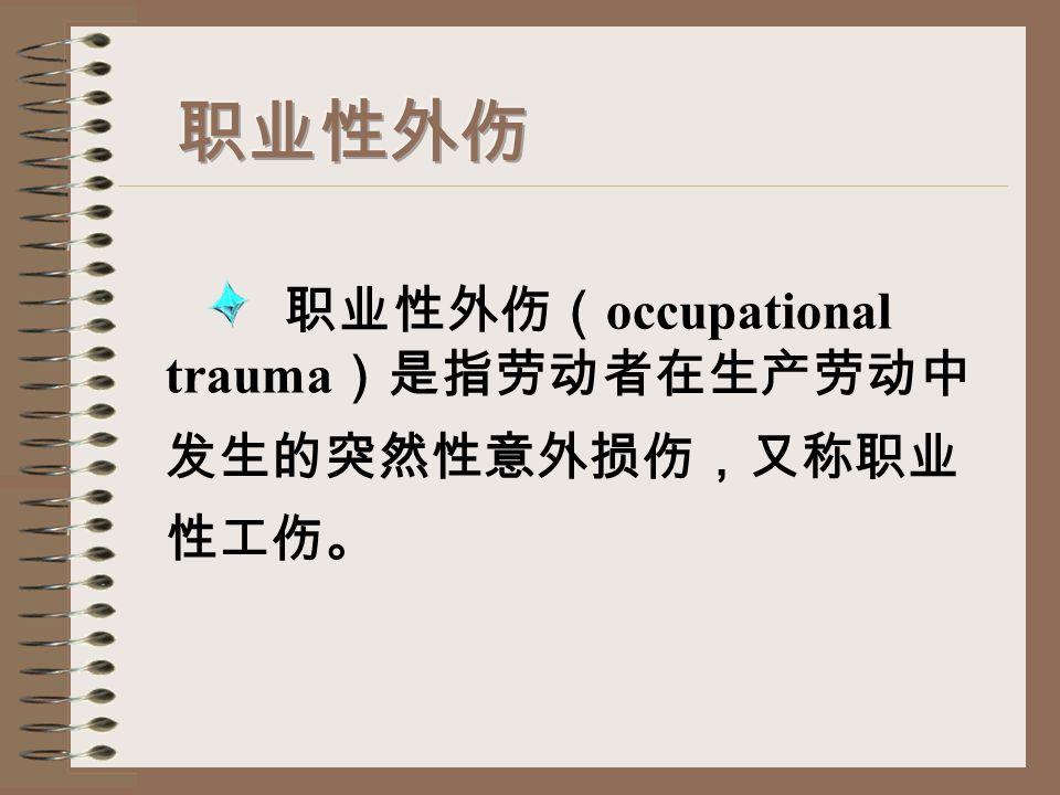 特点:  与职业有关, 但不存在直接因果关系。  无特异性,为多因素结果。  也见于非职业人群。