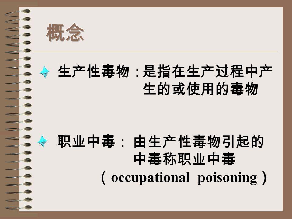 毒物: 中毒: 是指较小剂量即可造成机体 急性或慢性病理变化,甚至 危及生命的化学物质。 由毒物引起的急、 慢性损害称中毒。