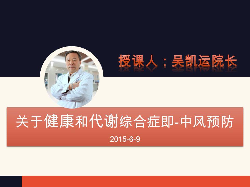 关于 健康 和 代谢 综合症即 - 中风预防 2015-6-9 关于 健康 和 代谢 综合症即 - 中风预防 2015-6-9