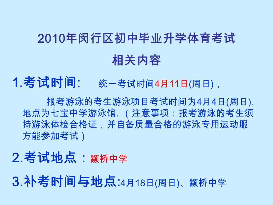 2010 年闵行区初中毕业升学体育考试 相关内容 1.