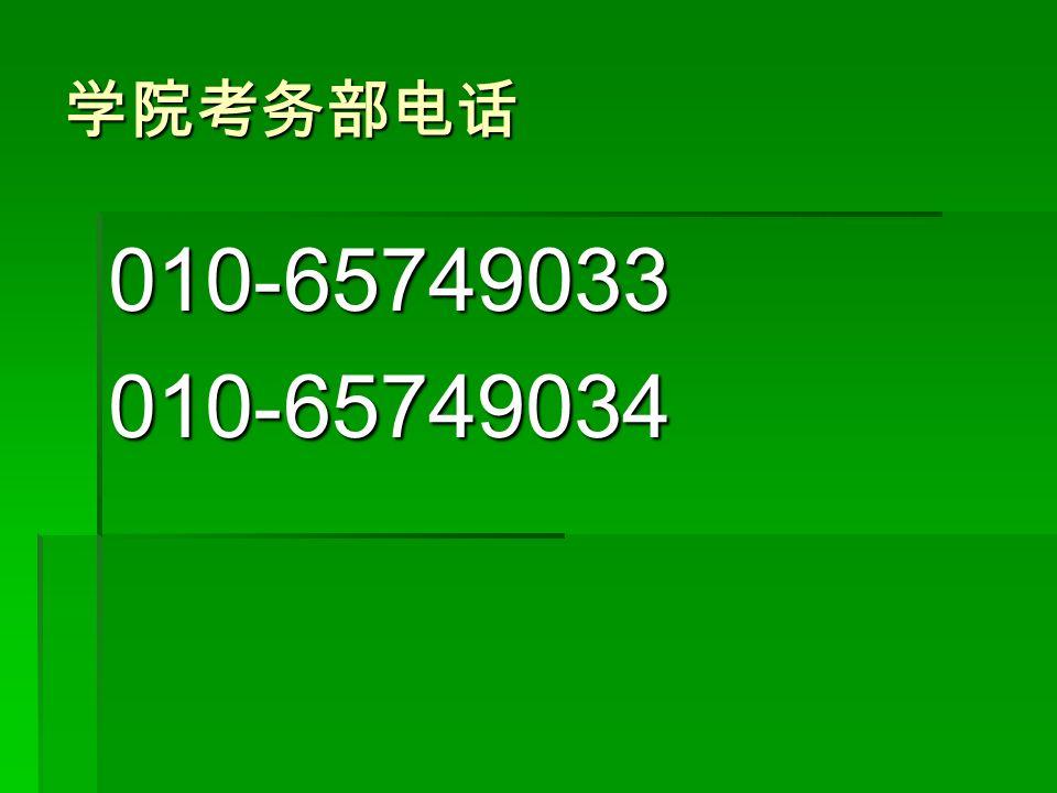 学院考务部电话 010-65749033010-65749034