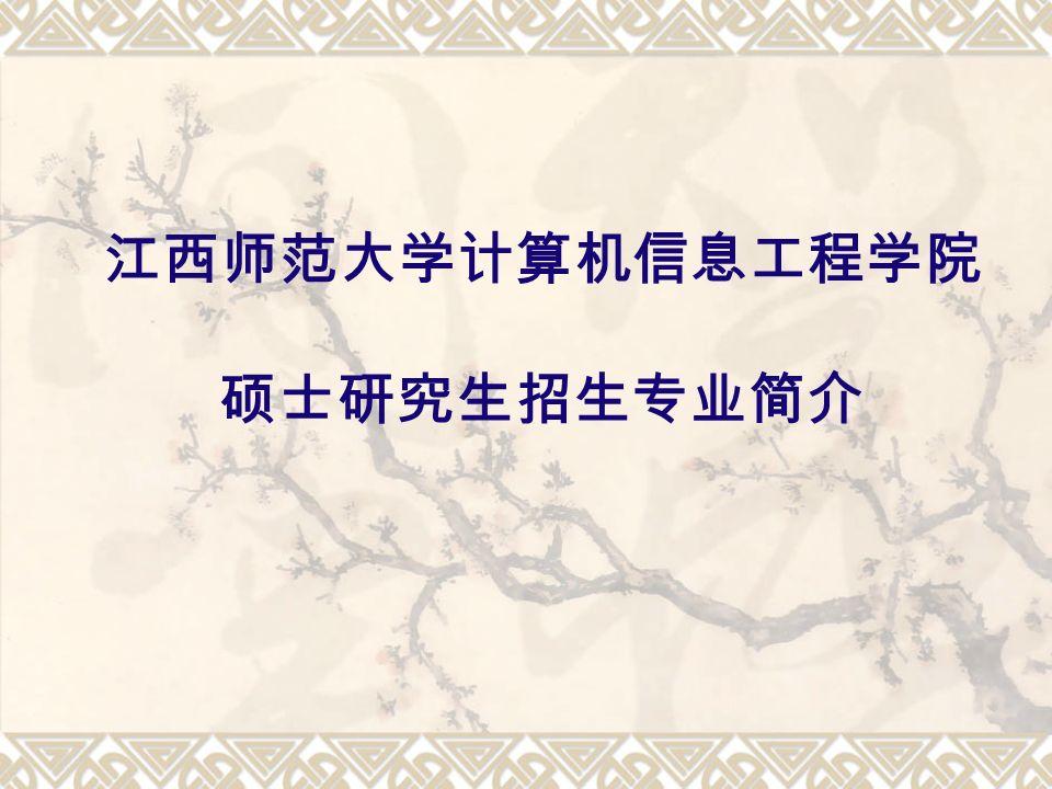 江西师范大学计算机信息工程学院 硕士研究生招生专业简介