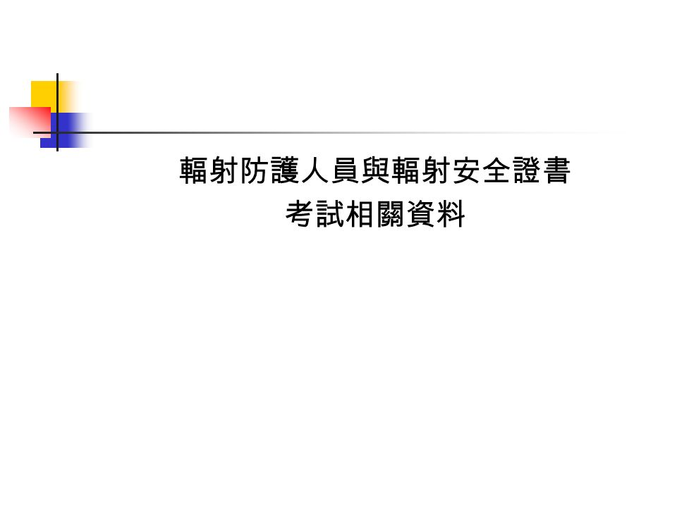 輻射防護人員與輻射安全證書 考試相關資料