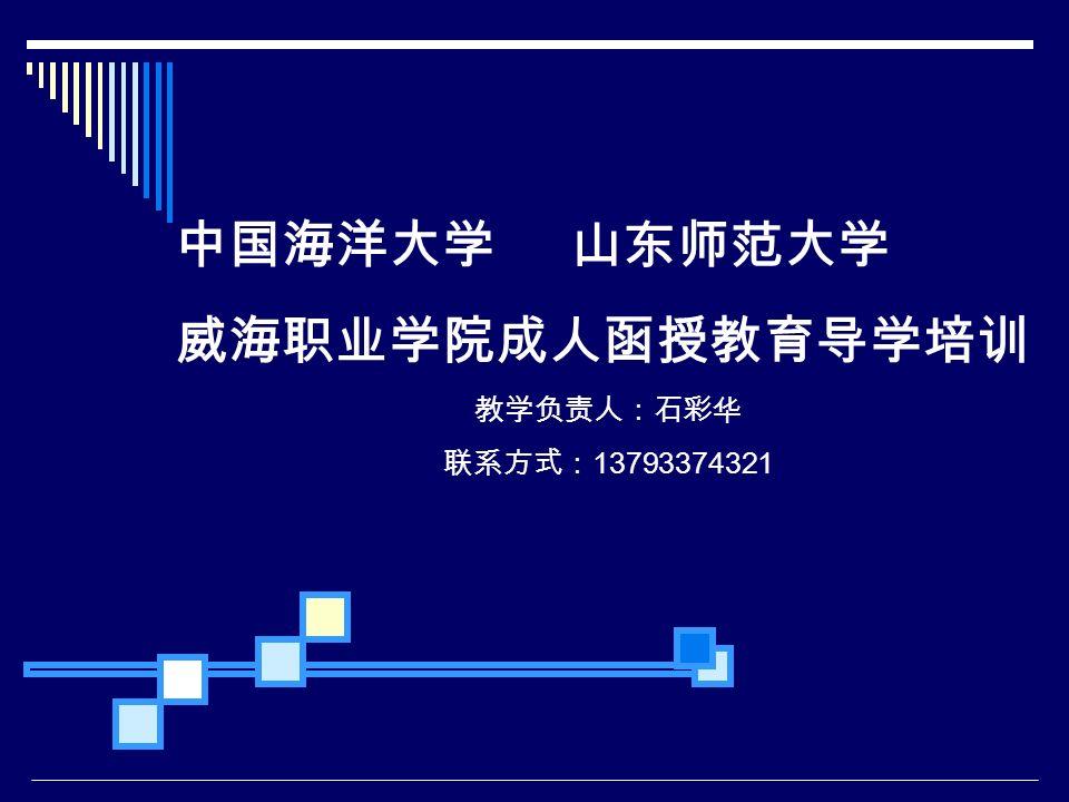 中国海洋大学 山东师范大学 威海职业学院成人函授教育导学培训 教学负责人:石彩华 联系方式: 13793374321
