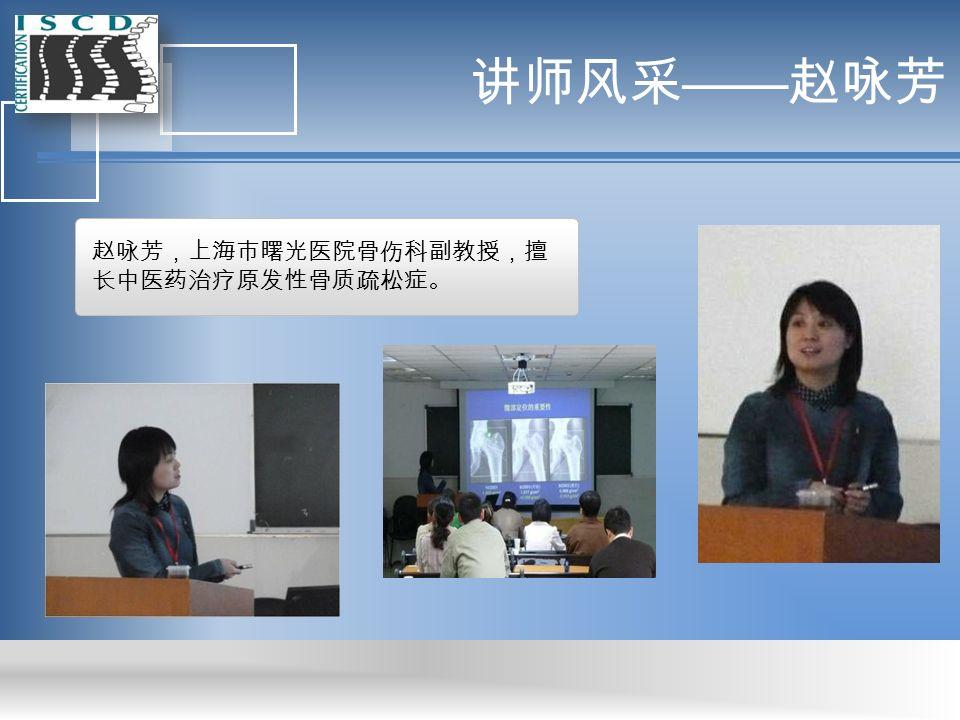讲师风采 —— 赵咏芳 赵咏芳,上海市曙光医院骨伤科副教授,擅 长中医药治疗原发性骨质疏松症。