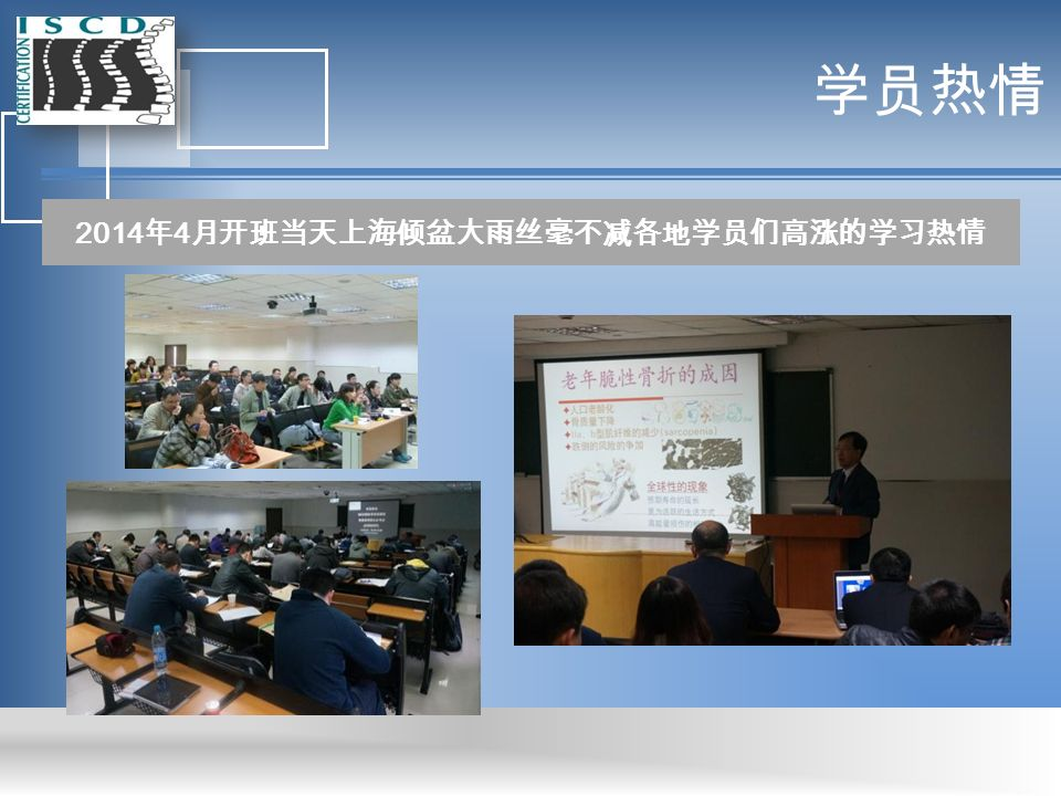 学员热情 2014 年 4 月开班当天上海倾盆大雨丝毫不减各地学员们高涨的学习热情