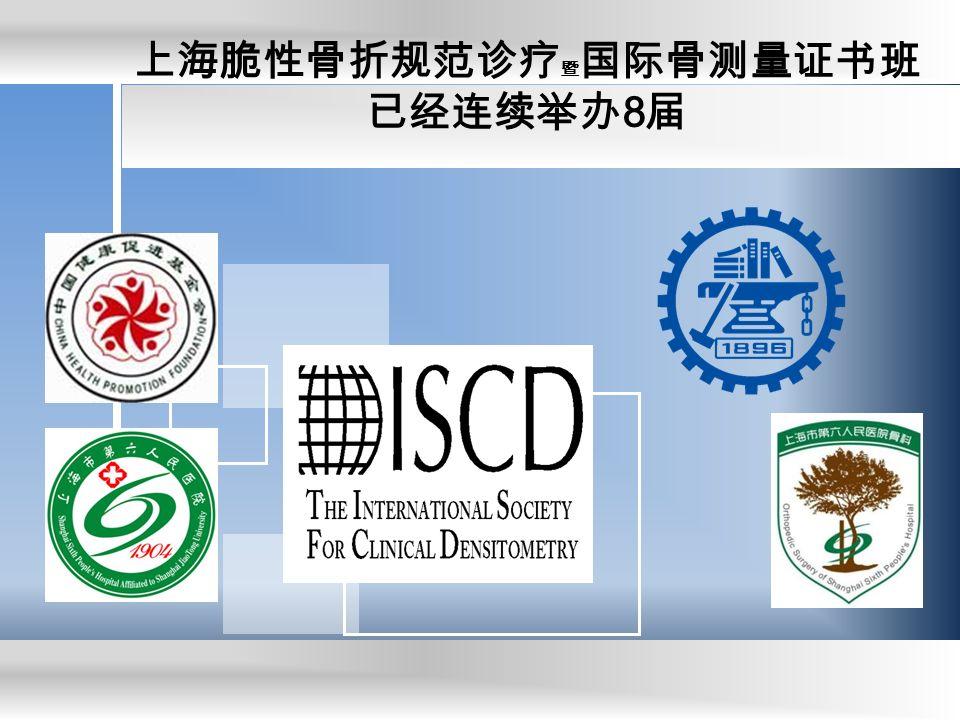 上海脆性骨折规范诊疗 暨 国际骨测量证书班 已经连续举办 8 届