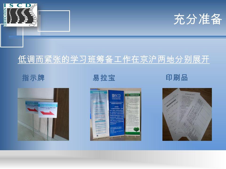 充分准备 低调而紧张的学习班筹备工作在京沪两地分别展开 易拉宝指示牌 印刷品