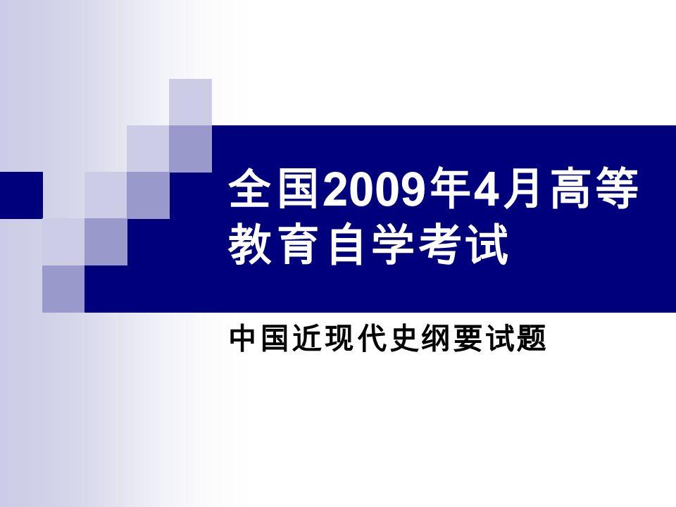 全国 2009 年 4 月高等 教育自学考试 中国近现代史纲要试题