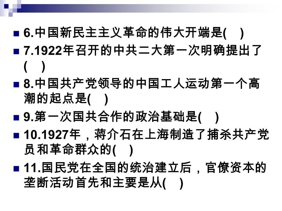 6. 中国新民主主义革命的伟大开端是 ( ) 7.1922 年召开的中共二大第一次明确提出了 ( ) 8.