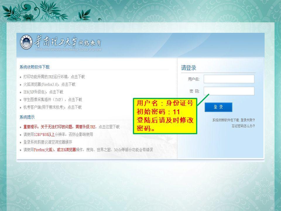 用户名:身份证号 初始密码: 11 登陆后请及时修改 密码。
