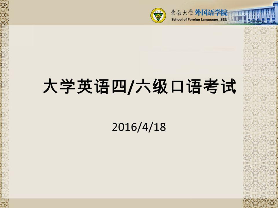 大学英语四 / 六级口语考试 2016/4/18