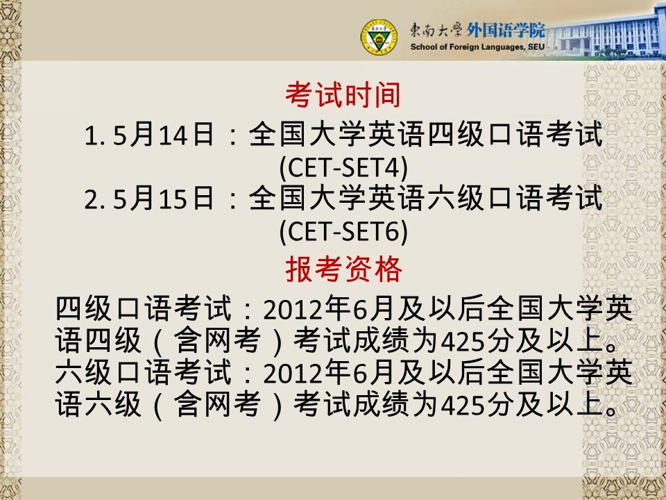 考试时间 1. 5 月 14 日:全国大学英语四级口语考试 (CET-SET4) 2.