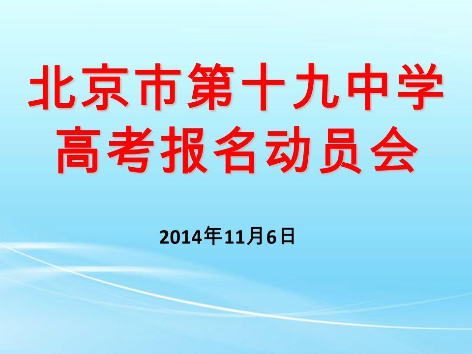 北京市第十九中学 高考报名动员会 2014 年 11 月 6 日