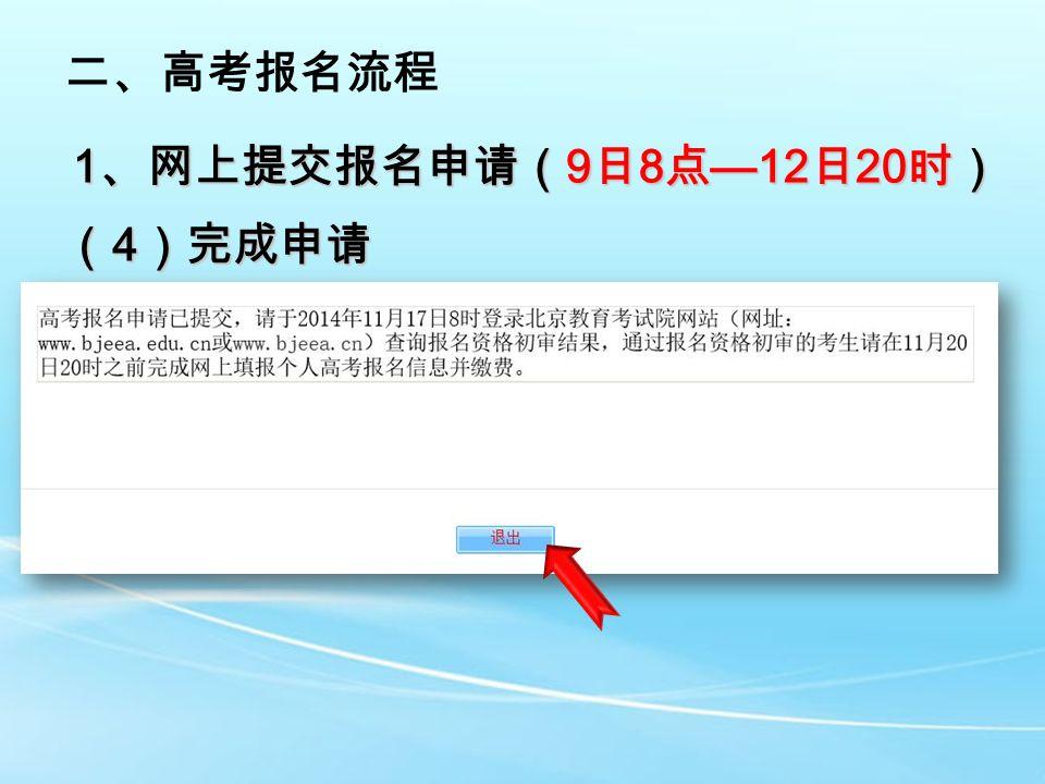 二、高考报名流程 1 、网上提交报名申请( 9 日 8 点 —12 日 20 时) ( 4 )完成申请