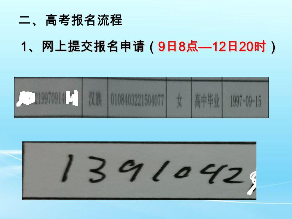 二、高考报名流程 1 、网上提交报名申请( 9 日 8 点 —12 日 20 时)