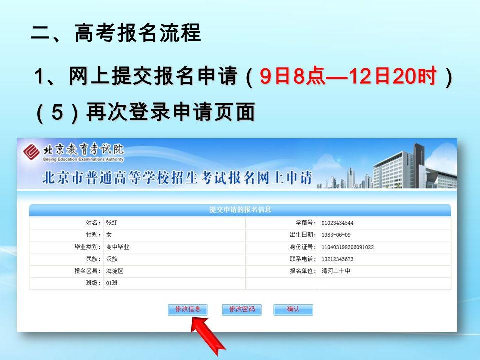 二、高考报名流程 1 、网上提交报名申请( 9 日 8 点 —12 日 20 时) ( 5 )再次登录申请页面