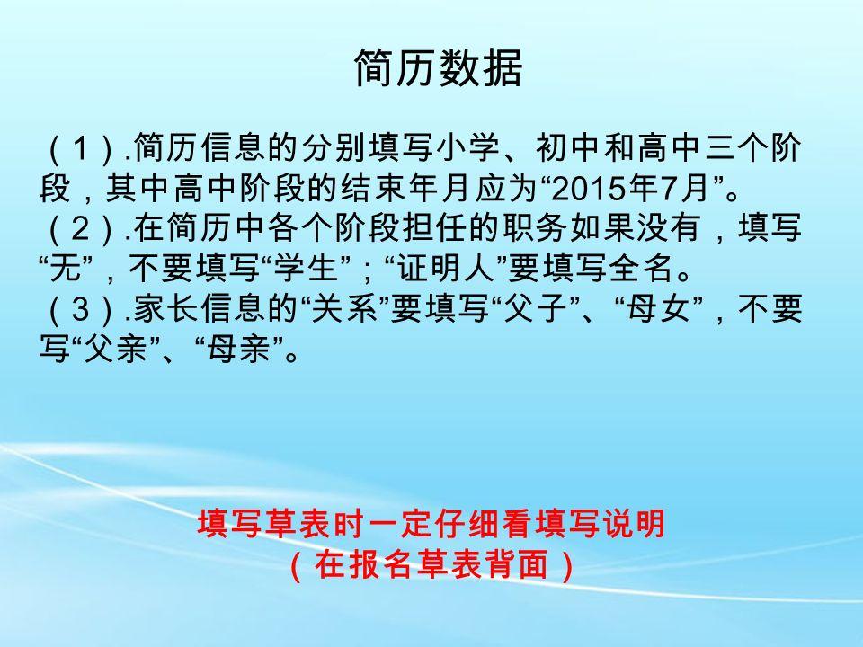 ( 1 ). 简历信息的分别填写小学、初中和高中三个阶 段,其中高中阶段的结束年月应为 2015 年 7 月 。 ( 2 ).