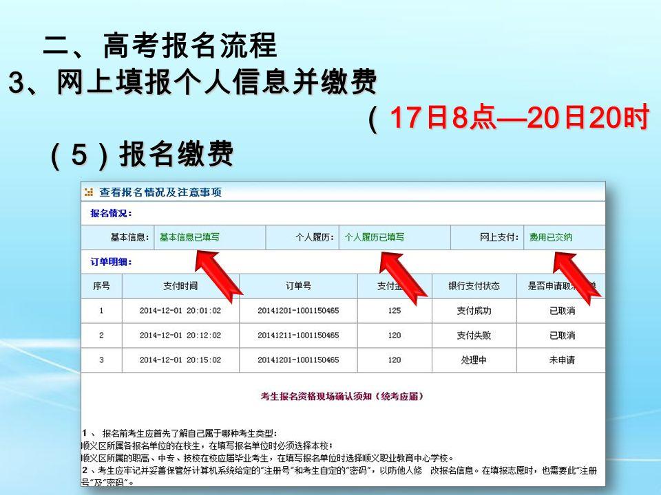 二、高考报名流程 3 、网上填报个人信息并缴费 ( 17 日 8 点 —20 日 20 时) ( 17 日 8 点 —20 日 20 时) ( 5 )报名缴费