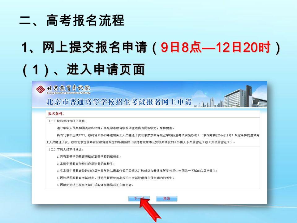 二、高考报名流程 1 、网上提交报名申请( 9 日 8 点 —12 日 20 时) ( 1 )、进入申请页面