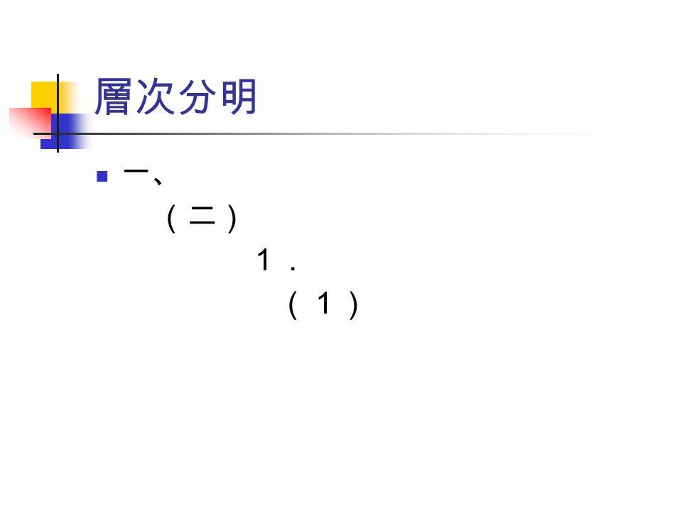 層次分明 一、 (二) 1. (1)