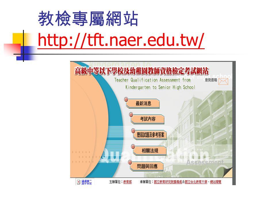 教檢專屬網站 http://tft.naer.edu.tw/ http://tft.naer.edu.tw/