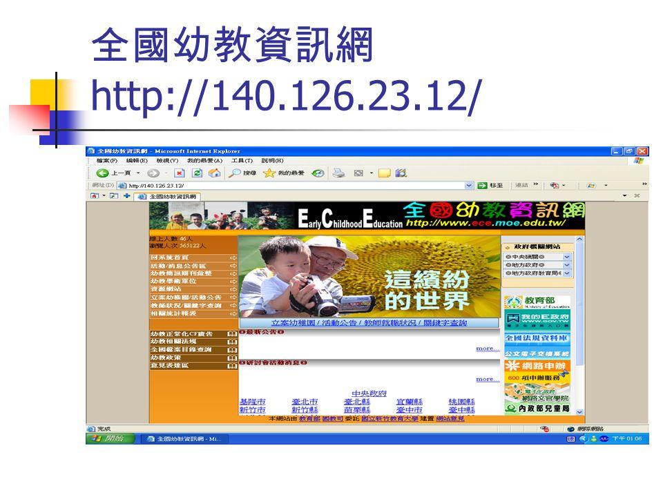 全國幼教資訊網 http://140.126.23.12/