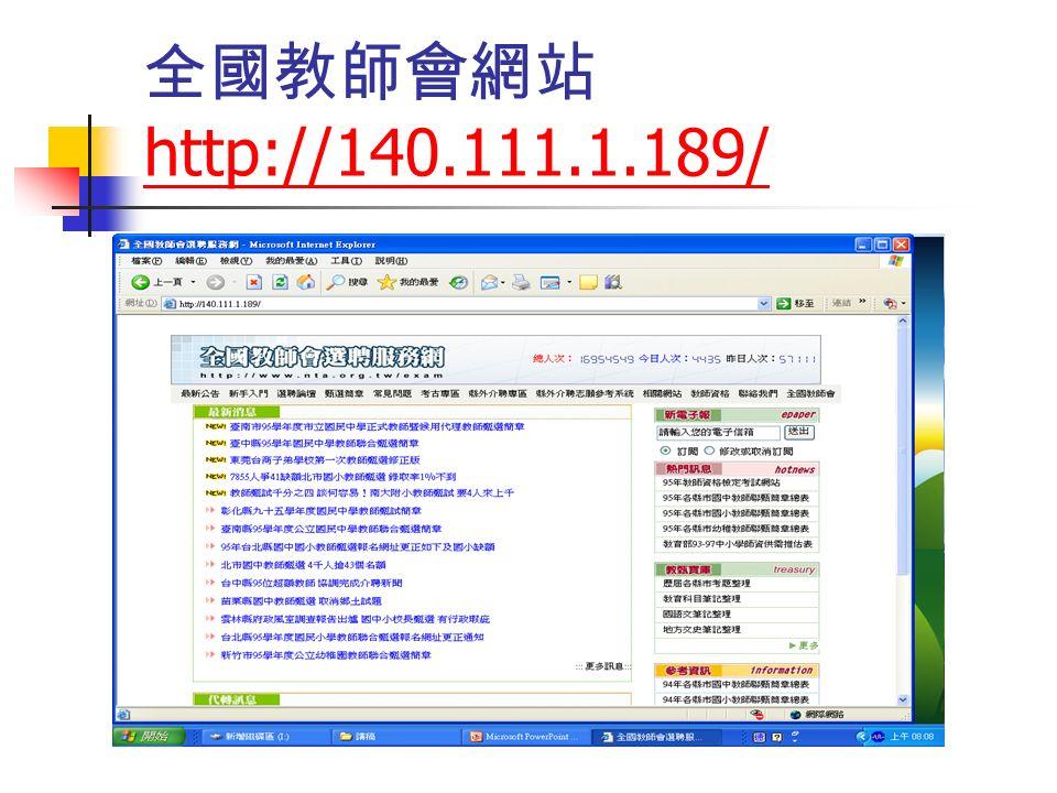 全國教師會網站 http://140.111.1.189/ http://140.111.1.189/