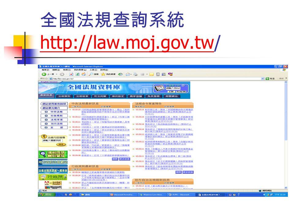 全國法規查詢系統 http://law.moj.gov.tw/ http://law.moj.gov.tw