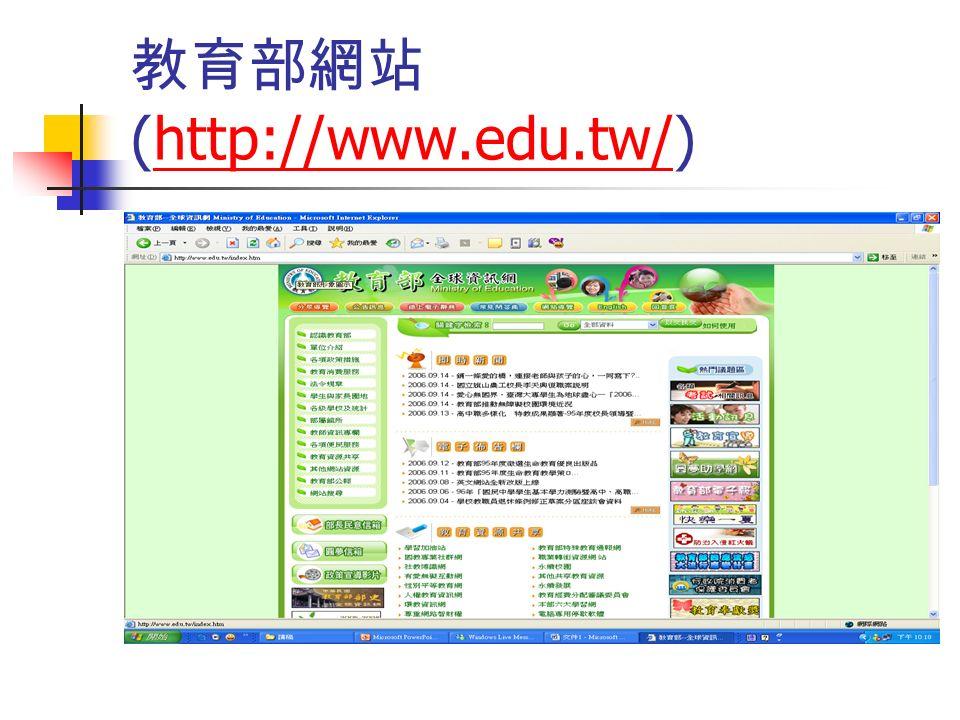 教育部網站 (http://www.edu.tw/)http://www.edu.tw/