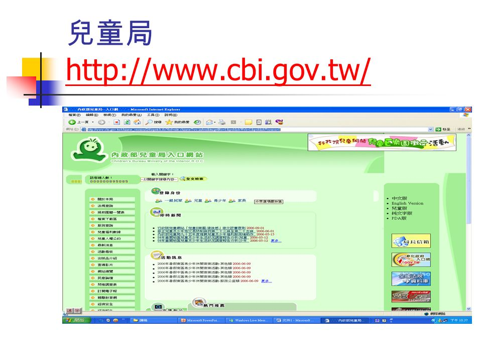兒童局 http://www.cbi.gov.tw/ http://www.cbi.gov.tw/