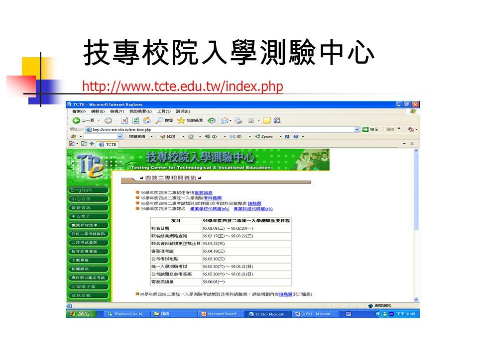 技專校院入學測驗中心 http://www.tcte.edu.tw/index.php