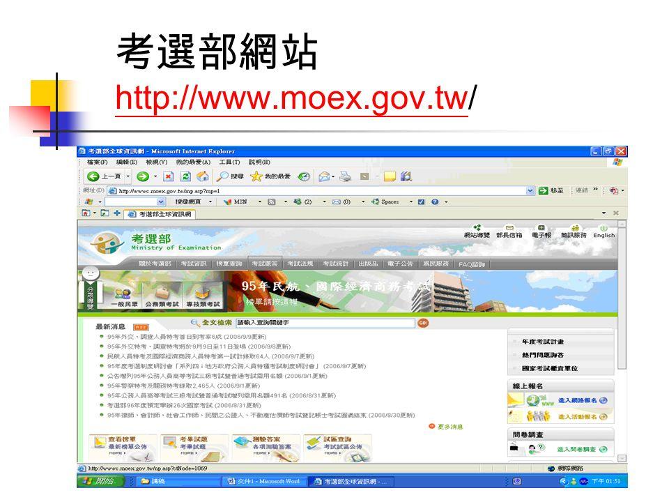 考選部網站 http://www.moex.gov.tw/ http://www.moex.gov.tw