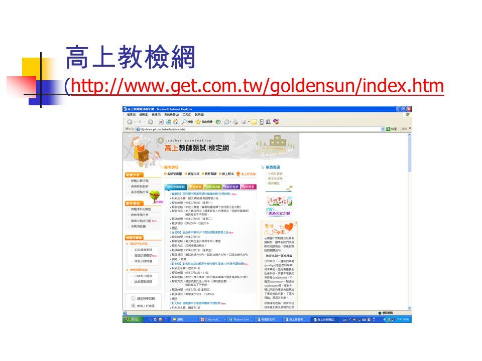 高上教檢網 (http://www.get.com.tw/goldensun/index.htmhttp://www.get.com.tw/goldensun/index.htm