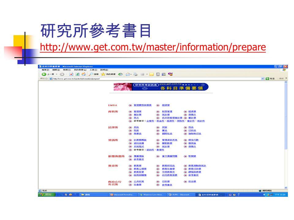 研究所參考書目 http://www.get.com.tw/master/information/prepare http://www.get.com.tw/master/information/prepare