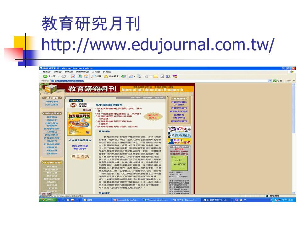 教育研究月刊 http://www.edujournal.com.tw/