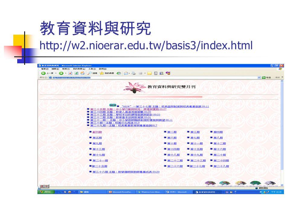 教育資料與研究 http://w2.nioerar.edu.tw/basis3/index.html