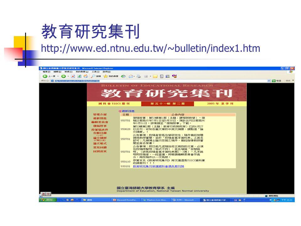 教育研究集刊 http://www.ed.ntnu.edu.tw/~bulletin/index1.htm