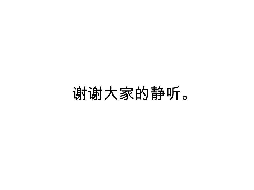 谢谢大家的静听。