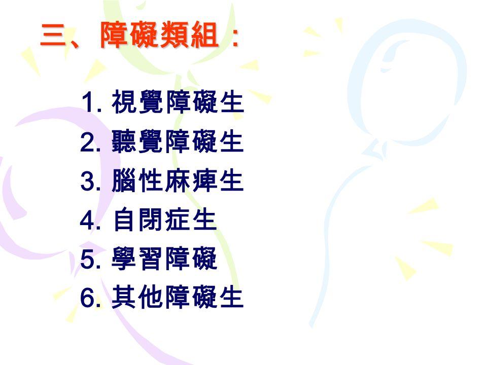 三、障礙類組: 1. 視覺障礙生 2. 聽覺障礙生 3. 腦性麻痺生 4. 自閉症生 5. 學習障礙 6. 其他障礙生