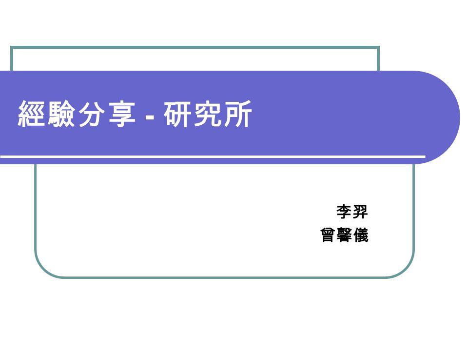 經驗分享 - 研究所 李羿 曾馨儀