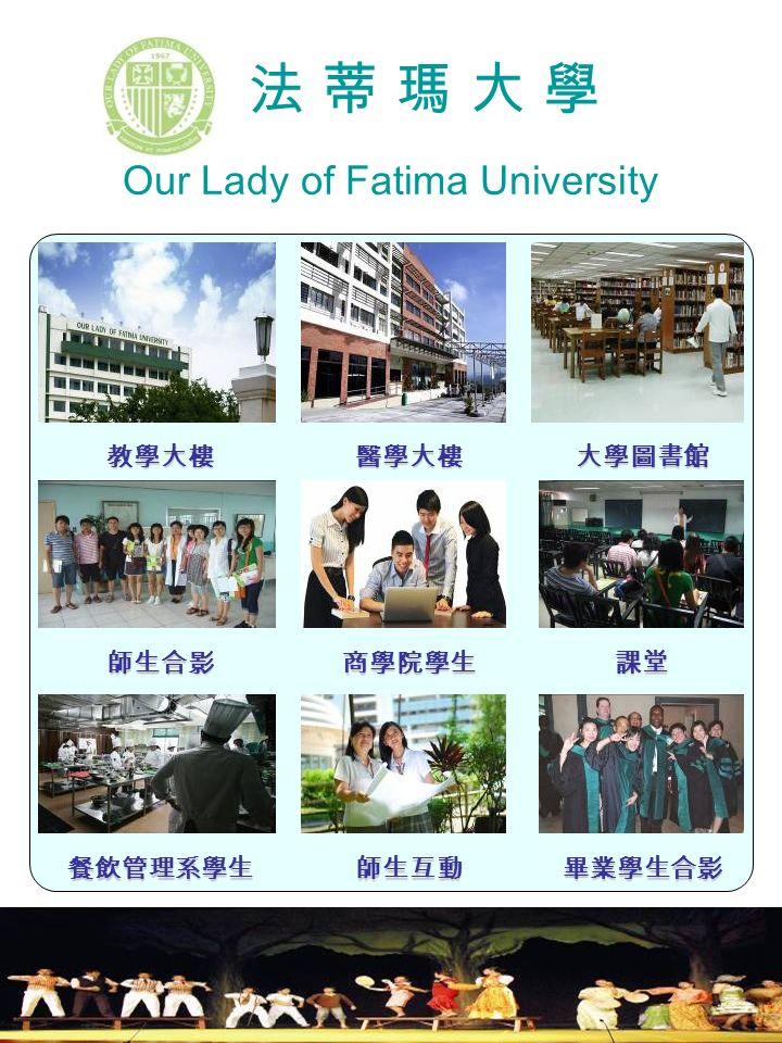 菲律賓法蒂瑪大學圖片 教學大樓醫學大樓大學圖書館 師生合影商學院學生課堂 餐飲管理系學生師生互動畢業學生合影 法 蒂 瑪 大 學 Our Lady of Fatima University