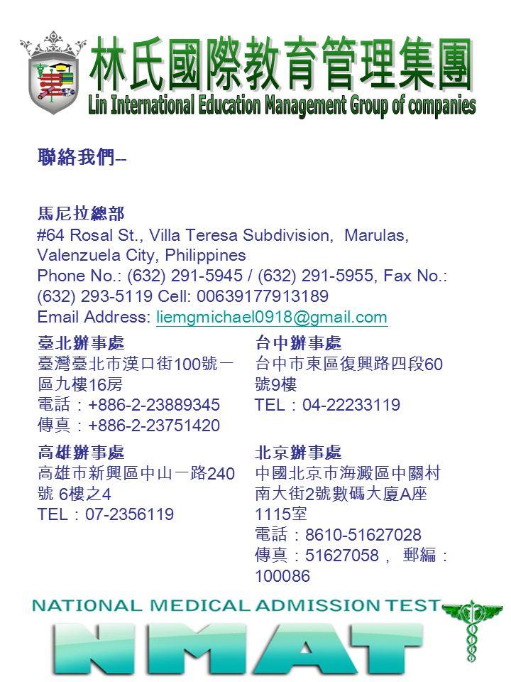 聯絡我們 -- 馬尼拉總部 #64 Rosal St., Villa Teresa Subdivision, Marulas, Valenzuela City, Philippines Phone No.: (632) 291-5945 / (632) 291-5955, Fax No.: (632) 293-5119 Cell: 00639177913189 Email Address: liemgmichael0918@gmail.comliemgmichael0918@gmail.com 臺北辦事處 臺灣臺北市漢口街 100 號一 區九樓 16 房 電話: +886-2-23889345 傳真: +886-2-23751420 台中辦事處 台中市東區復興路四段 60 號 9 樓 TEL : 04-22233119 高雄辦事處 高雄市新興區中山一路 240 號 6 樓之 4 TEL : 07-2356119 北京辦事處 中國北京市海澱區中關村 南大街 2 號數碼大廈 A 座 1115 室 電話: 8610-51627028 傳真: 51627058 , 郵編: 100086