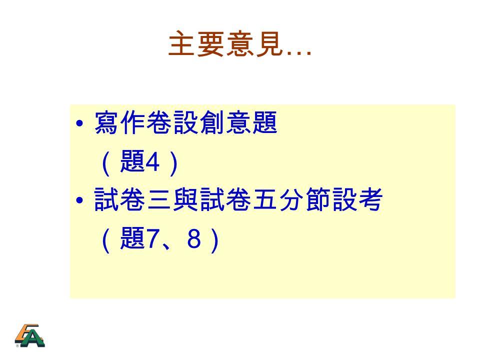 主要意見 … 寫作卷設創意題 (題 4 ) 試卷三與試卷五分節設考 (題 7 、 8 )