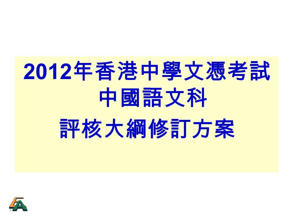 2012 年香港中學文憑考試 中國語文科 評核大綱修訂方案