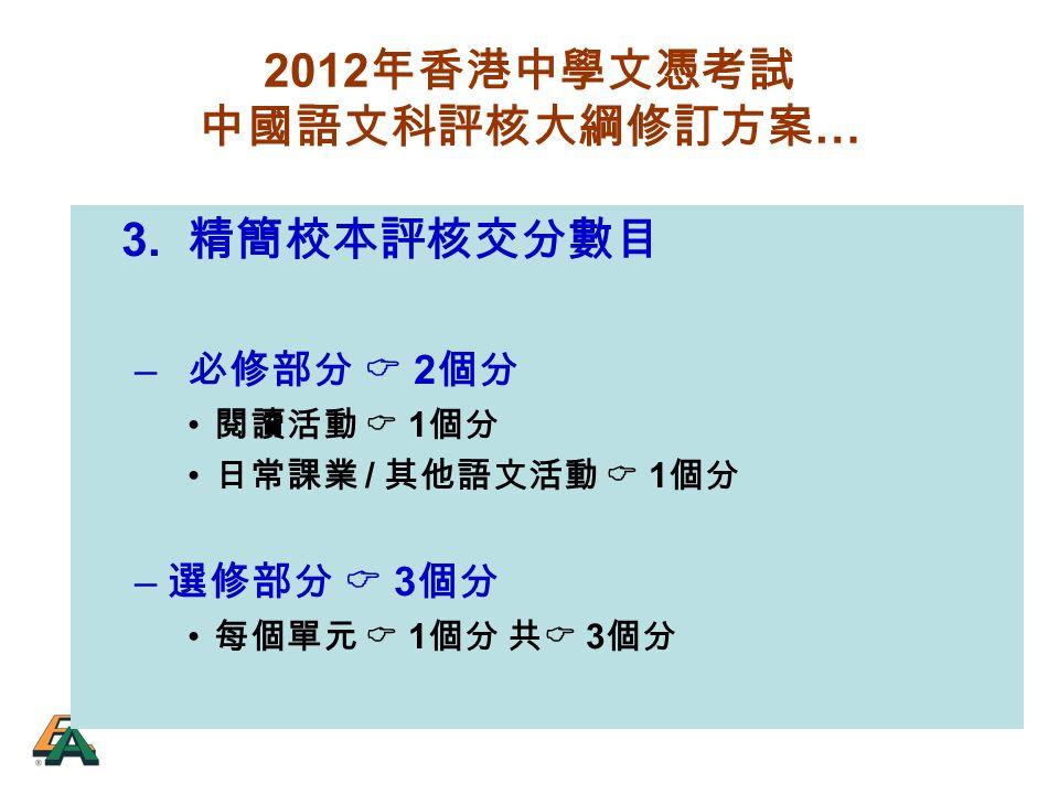 2012 年香港中學文憑考試 中國語文科評核大綱修訂方案 … 3.
