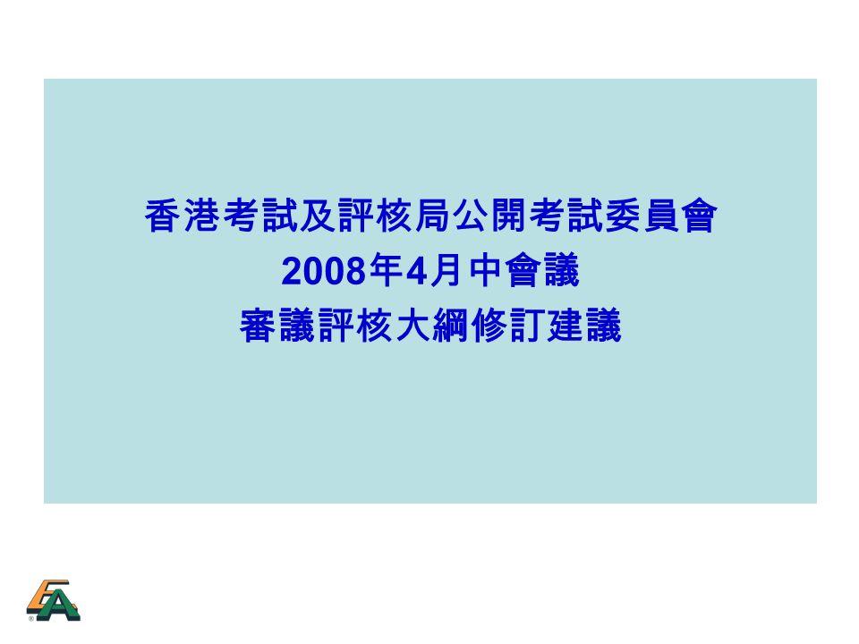香港考試及評核局公開考試委員會 2008 年 4 月中會議 審議評核大綱修訂建議