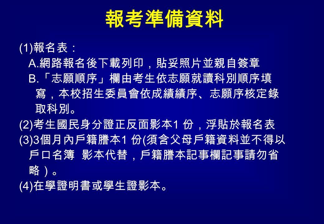 (1) 報名表: A. 網路報名後下載列印,貼妥照片並親自簽章 B.