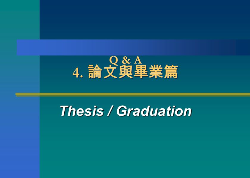 Q & A 4. 論文與畢業篇 Thesis / Graduation